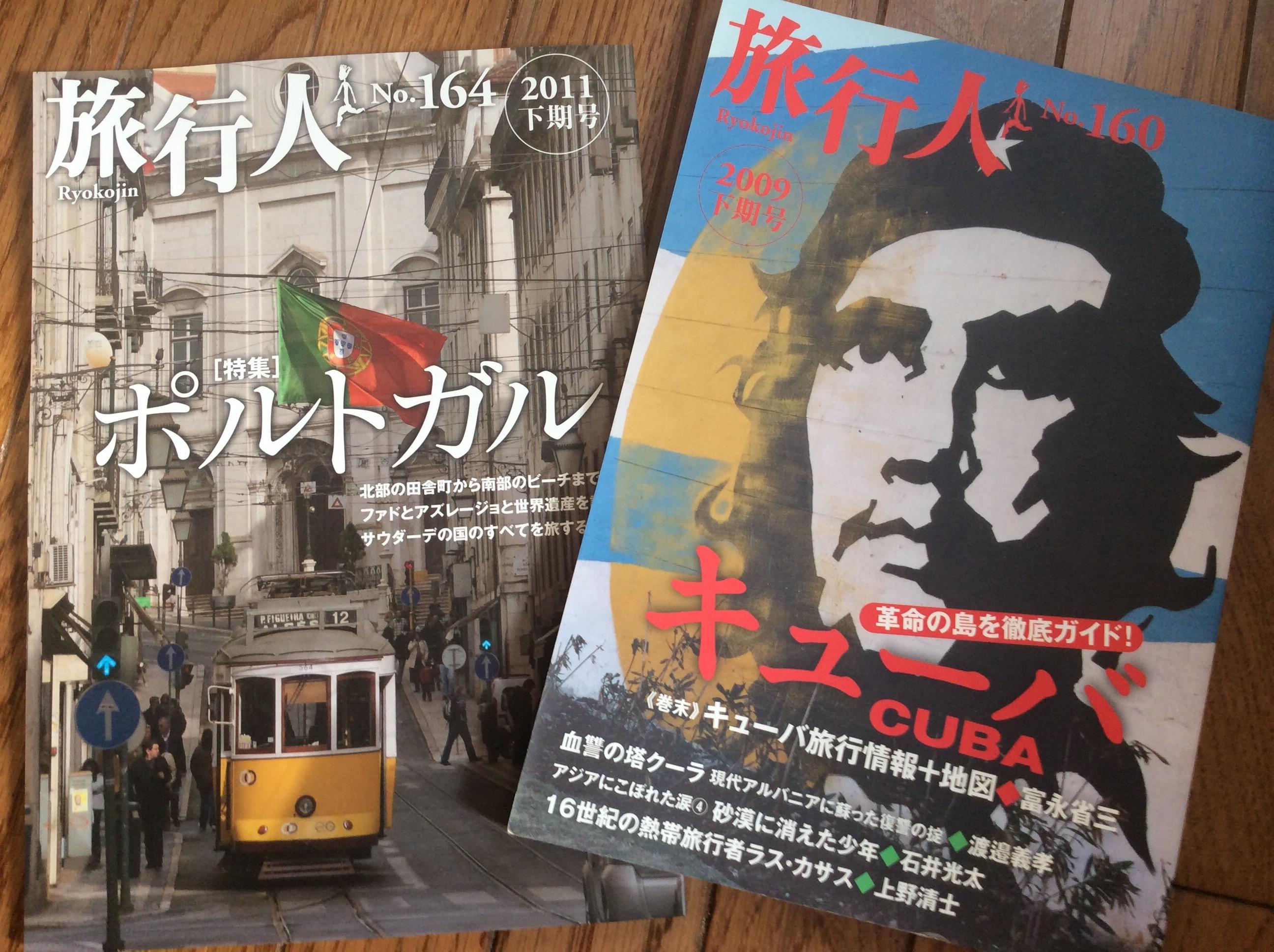 現在休刊中の雑誌『旅行人』。復刊を望むファンの数も多い