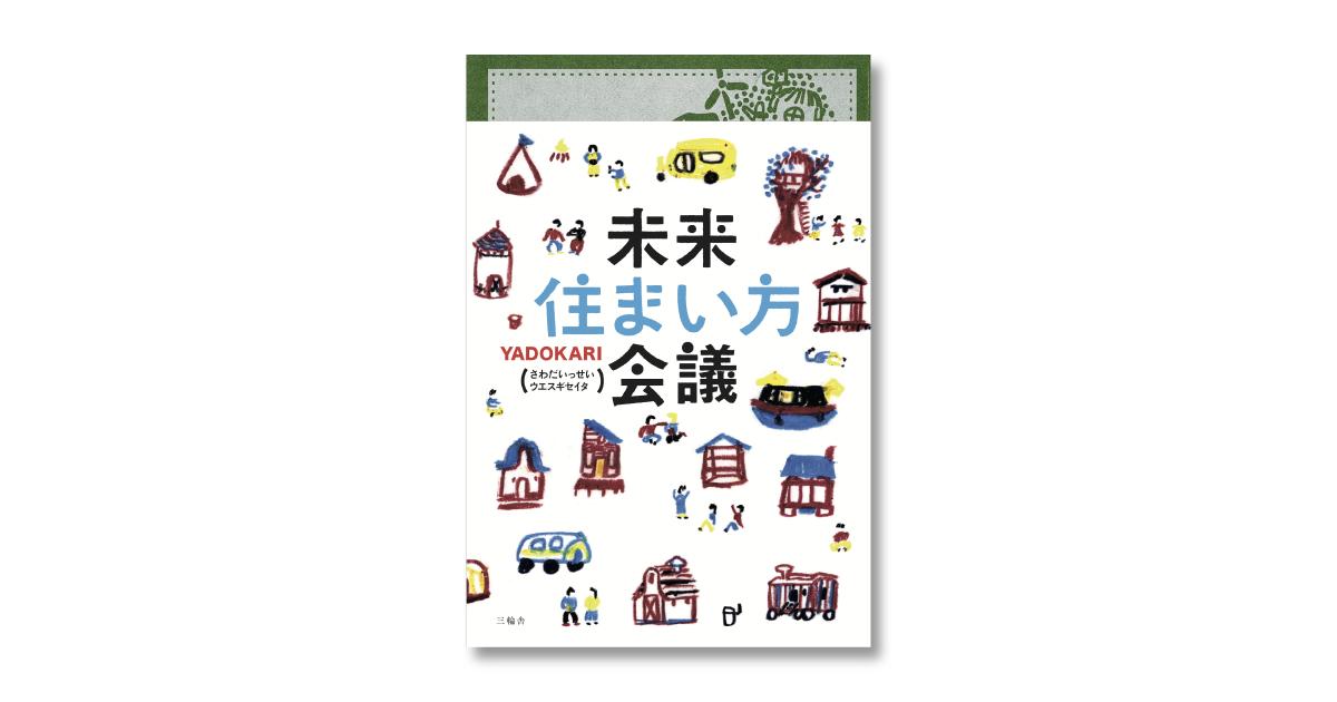 【出版第3弾!】YADOKARIのこれまでの活動と考え方をまとめた『未来住まい方会議』が三輪舎より発売されます!アマゾンで予約受付中。