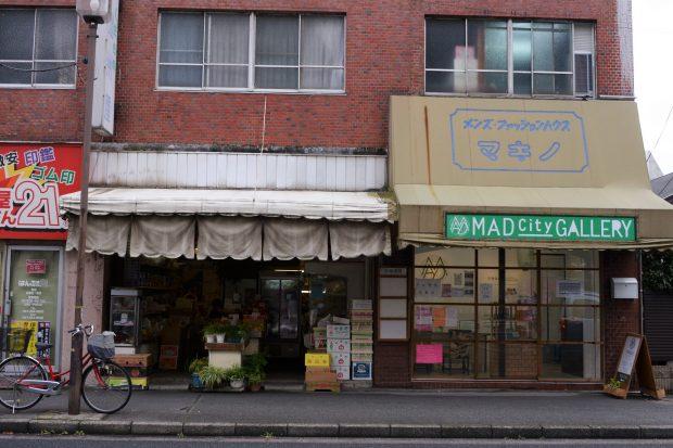 松戸にある株式会社まちづクリエイティブの店舗。集客はWEBがメインなので、不動産業特有の壁貼りの物件広告もなく、さりげなく街に馴染んでいる。