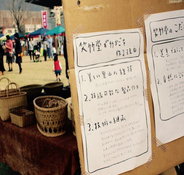 昨年12月に開催された「おおいたオーガニックフェスタ」での出店ブースです。