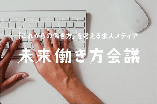 YADOKARI「未来働き方会議」オープン!