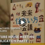 【動画】YADOKARI出版記念トークショー ダイジェストムービー公開!