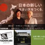 【YADOKARIゲスト登壇】講演会「未来住まい方会議」 in 大垣