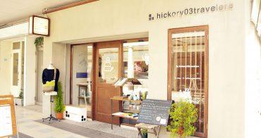 【インタビュー・後編】商店街に来てもらうために必要なこととは?「hickory03travelers」迫一成さんの挑戦