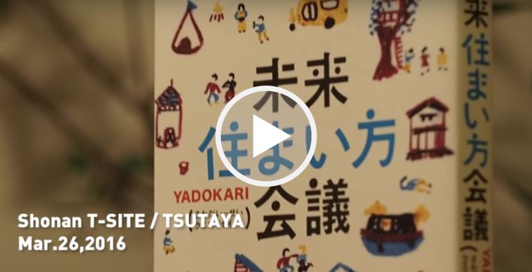 【動画】YADOKARI「未来住まい方会議」出版記念トークショーダイジェスト
