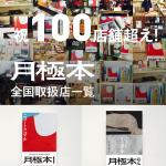 【お礼!】YADOKARIポケットカルチャー誌「月極本」の全国取扱店が100店舗を突破しました!