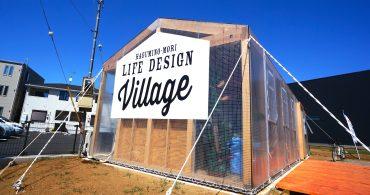 今までの当たり前を忘れよう!『LIFE DESIGN Village』で、自分らしい家をイメージする。