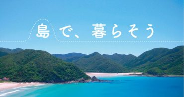 第6回:「島で、暮らそう」って島に移住しないで言う理由|I LOVE 島男子♡