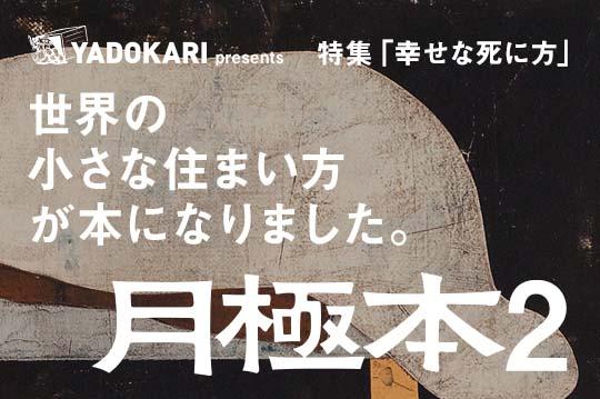 tsukigime-books-2