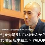 「幸せ」を先送りしていませんか? YADOKARI × 新世代僧侶が説く死生観のゆくえ