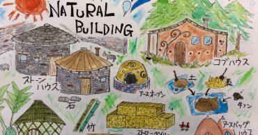 スペイン、みんなで建てるわらの家|ナチュラルビルディング×暮らし