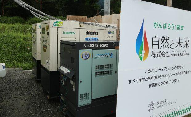電力はバイオディーゼルの発電機でまかなわれている。