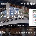 【京都イベント 8/26(金) 】だれでも、どこでも、クリエイティブに働く、生きる。− YADOKARIに聞く、ミニマルライフの始めかた −  |京都岡崎 蔦屋書店