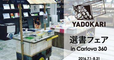 YADOKARI 選書フェア開催中!書店で小屋&屋台が買える!?@リブロCarlova360名古屋 8月末まで