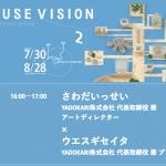 【東京イベント 8/18(木) 】HOUSE VISION2 2016  YADOKARI × 土谷貞雄 トークセッション