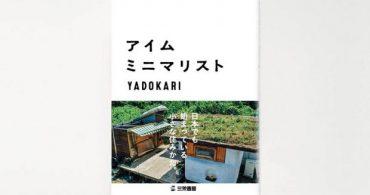 【出版第2弾!】日本各地で始まっている小さな住まい方を取材した「アイム・ミニマリスト(編・YADOKARI)」が三栄書房より発売されます!アマゾンで予約受付中。