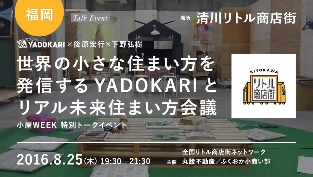 【福岡イベント 8/25(木)】世界の小さな住まい方を発信するYADOKARIと一緒に「リアル未来住まい方会議」