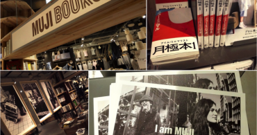 【速報】月極本1、少数在庫あり!本日オープンの無印良品アトレ恵比寿店@MUJI BOOKSにて