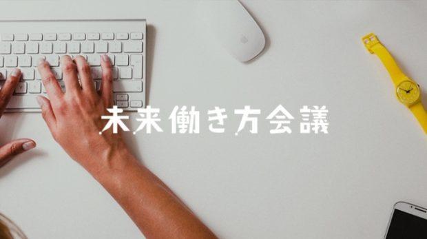 "YADOKARIが、パラレルキャリア、在宅勤務、地方求人など "" これからの働き方 "" を考え実践するための採用求人メディア「未来働き方会議」をオープン!【特別割引キャンペーン実施中】"