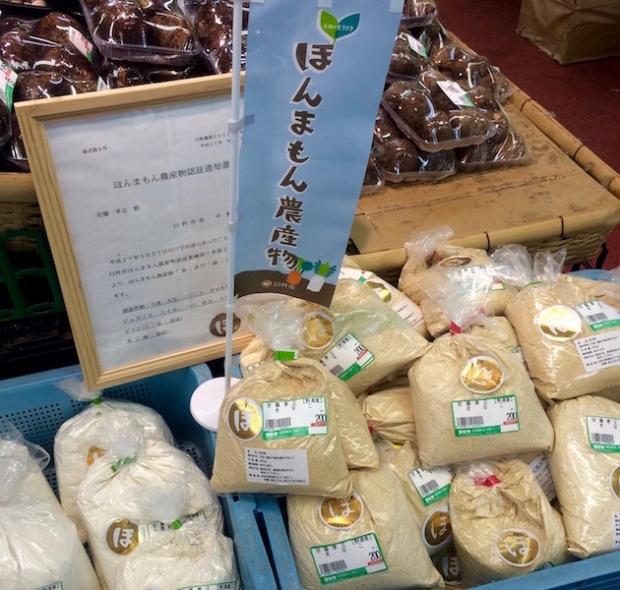 「ほんまもん農作物」は、野菜はもちろん、きな粉や小麦粉も認定されます。