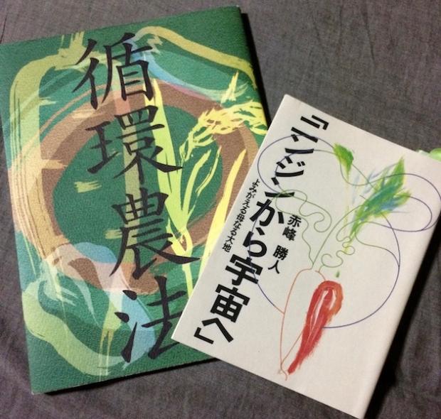 私が持っている赤峰勝人さんの著書。野菜を通して素晴らしい宇宙の仕組みを感じられます。