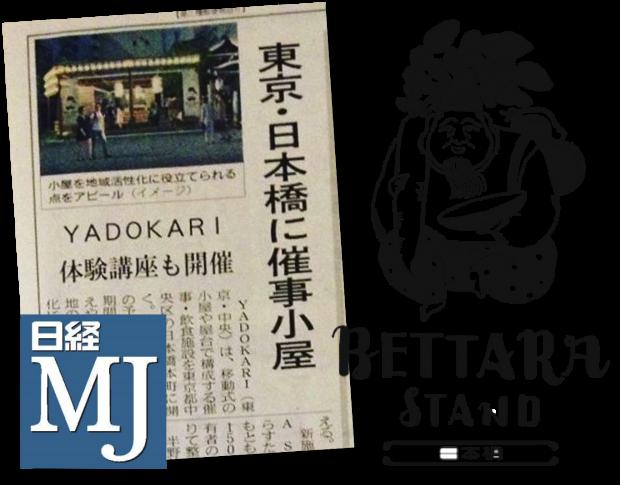 日経MJにて、BETTARA STAND 日本橋をご紹介頂きました!