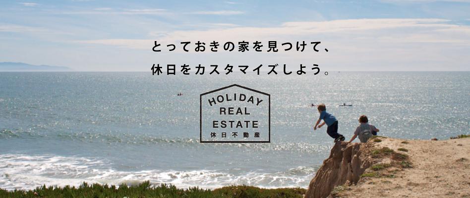 休日不動産 – LIFE STYLE MEDIA –