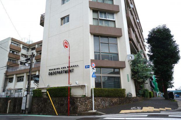 D&DEPARTMENT TOKYO があるのは、重厚な雰囲気のヴィンテージマンションの一角。