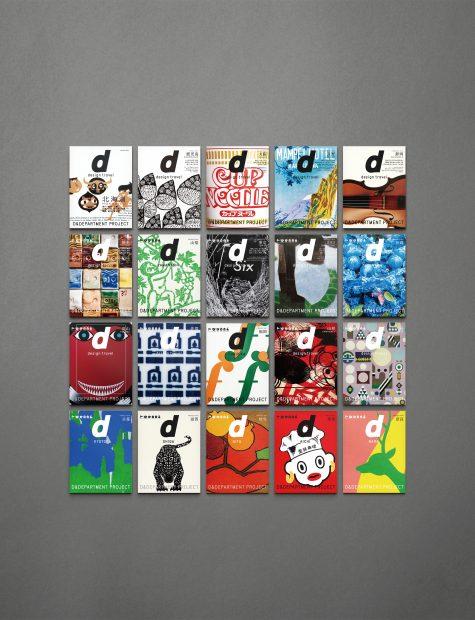 『d design travel』は47都道府県それぞれにある「らしさ」を、デザイン的観点から選びだしてまとめた観光ガイド。
