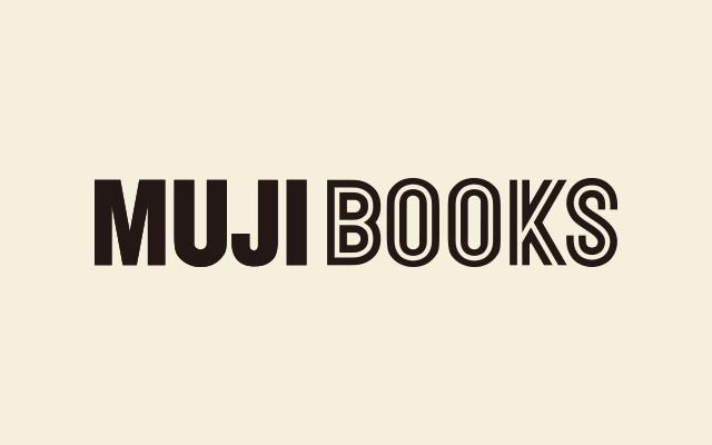無印良品 – MUJIBOOKS 選書フェア –