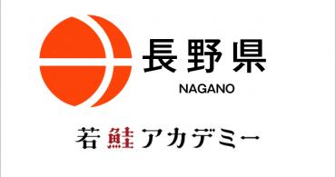 長野県 – 講演・講師 –