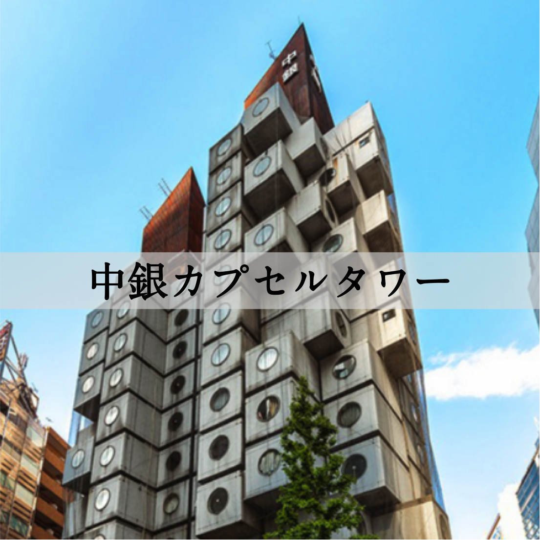 中銀カプセルタワー – シェアオフィス –