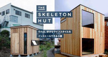 THE SKELETON HUT – タイニーハウス・小屋 –