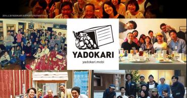 YADOKARIサポーターズ・パーティー Vol.4 開催!11/27(日)18時〜
