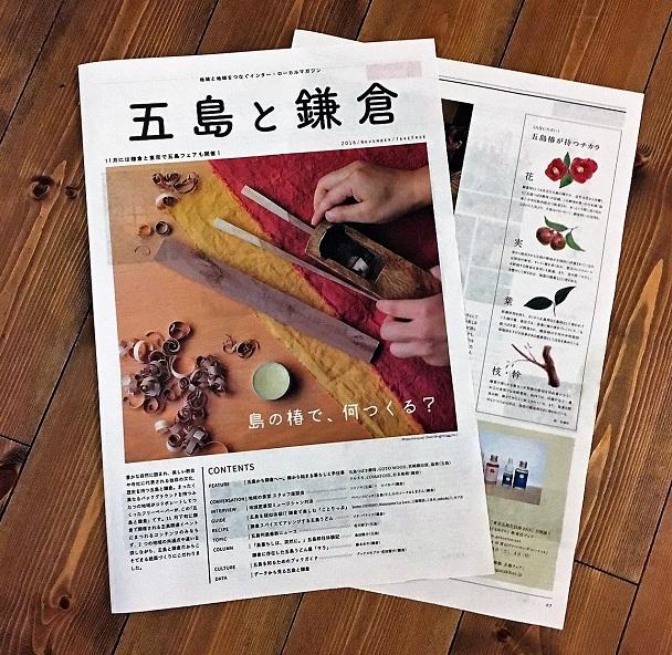 創刊号のパートナーエリアは長崎県五島列島。編集は鎌倉チーム、デザインは五島チームの共同制作です