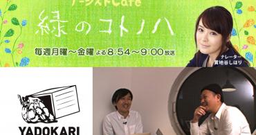 YADOKARI特集のTV番組が12/19より5夜連続放映。BS朝日「アーシストCafe 緑のコトノハ」 タイニーハウスプロデューサー YADOKARI編