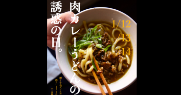 【1/12〜14 限定150食】肉カレーうどん誘惑の日「鰹と牛のダブルだし肉カレーうどん」in BETTARA STAND 日本橋