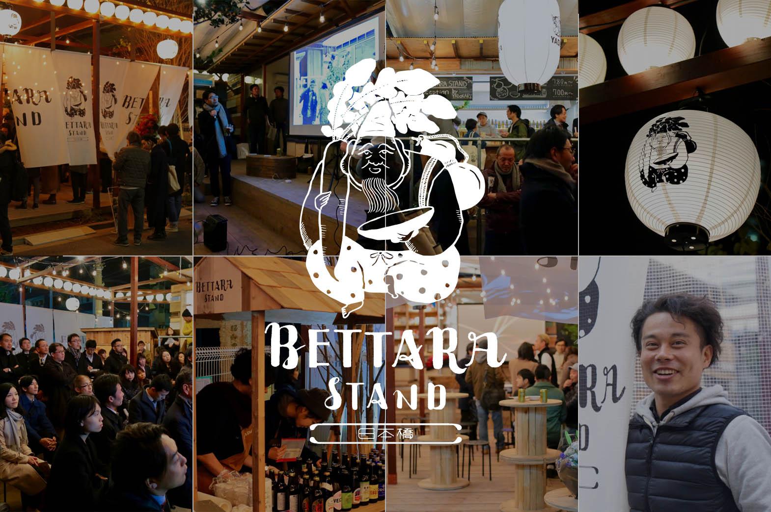 【BETTARA STAND 採用募集】日本橋から新しい文化を創るコミュニティビルダー募集!(業務委託・複業OK)