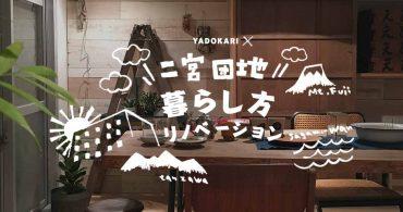 【募集】2018年3月まで家賃が実質無料!神奈川・二宮団地で二拠点居住しながら豊かな暮らしを発信するライター、募集します!