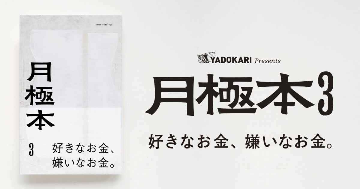 【発売開始!】YADOKARIミニマルライフ誌 「月極本3」  特集 – 好きなお金、嫌いなお金 -(2000部限定)