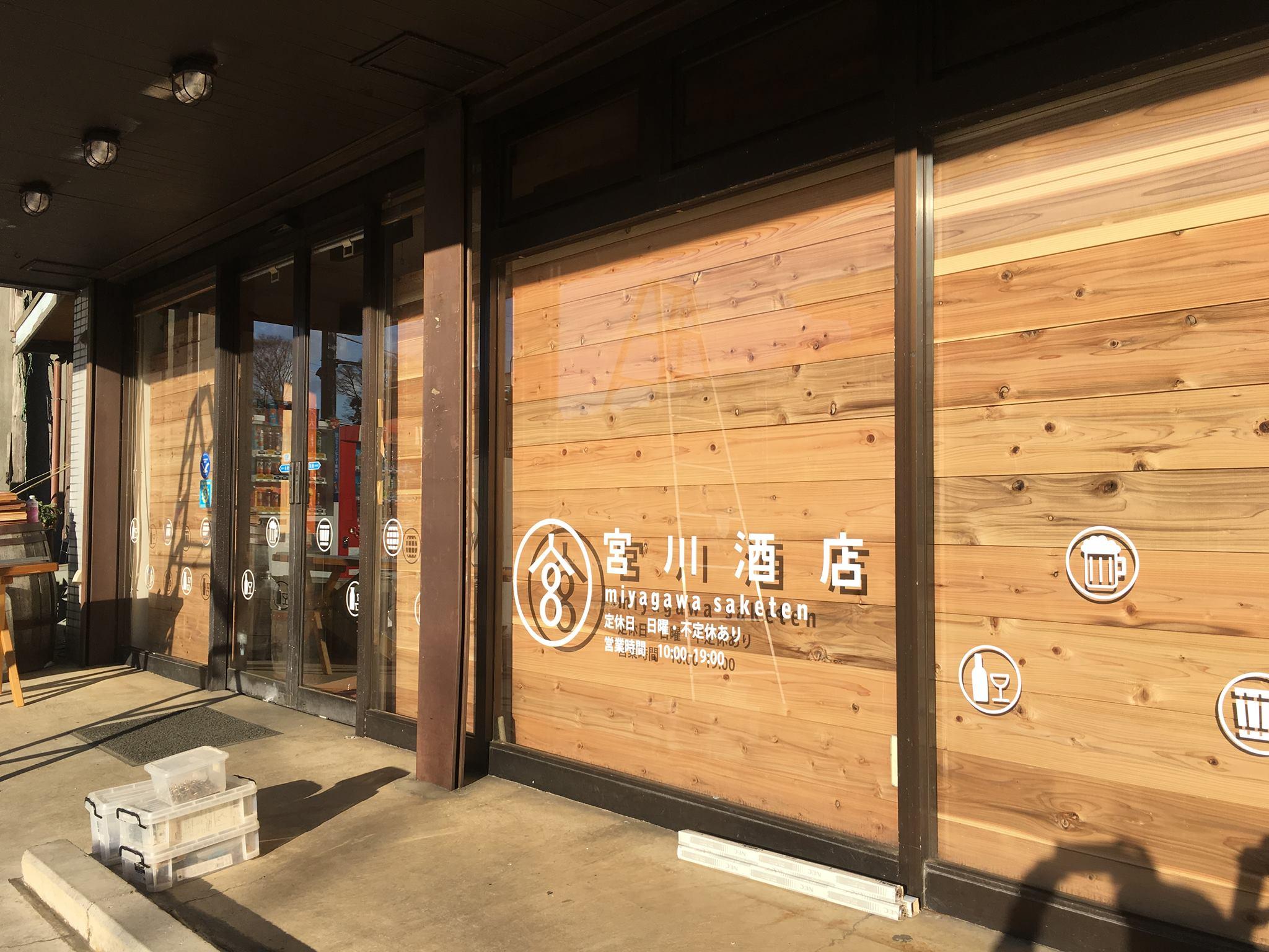 #05 角打ちのある酒屋「宮川酒店」|YADOKARI✕公社二宮団地