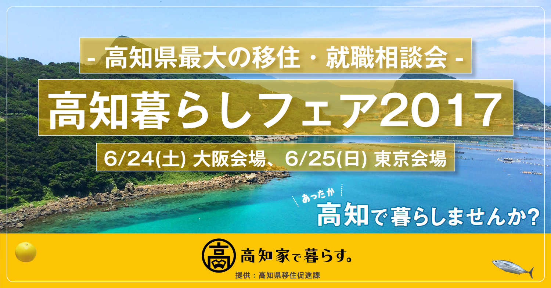 【告知】高知県最大の移住・就職相談会を大阪(6/24)、東京(6/25)で開催!