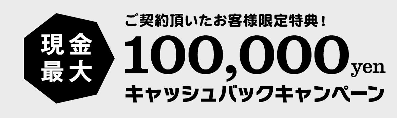 現金最大30000円キャッシュバックキャンペーン
