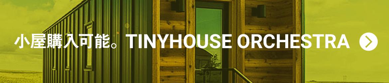 小屋購入可能。TINYHOUSE ORCHESTRA