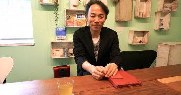 【インタビュー】さくら事務所 長嶋修さん vol.1   空き家を活かすために、まずするべきこと