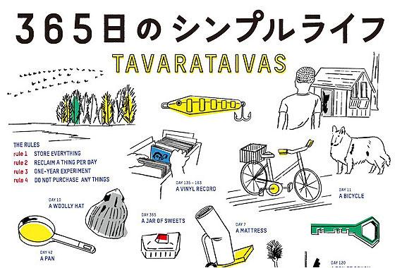 フィンランドからやってきた「人生で大切なもの」を見つけ出す365 日のモノがたり|映画 『365日のシンプルライフ』