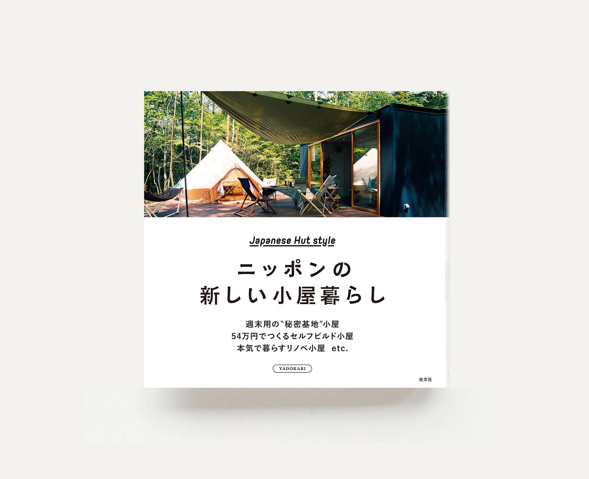 【7/20発売】YADOKARIの新著『ニッポンの新しい小屋暮らし』(光文社)が発売。Amazonで予約受付中!
