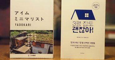YADOKARIの著書「アイム・ミニマリスト」が翻訳され、韓国で発売が開始されました!