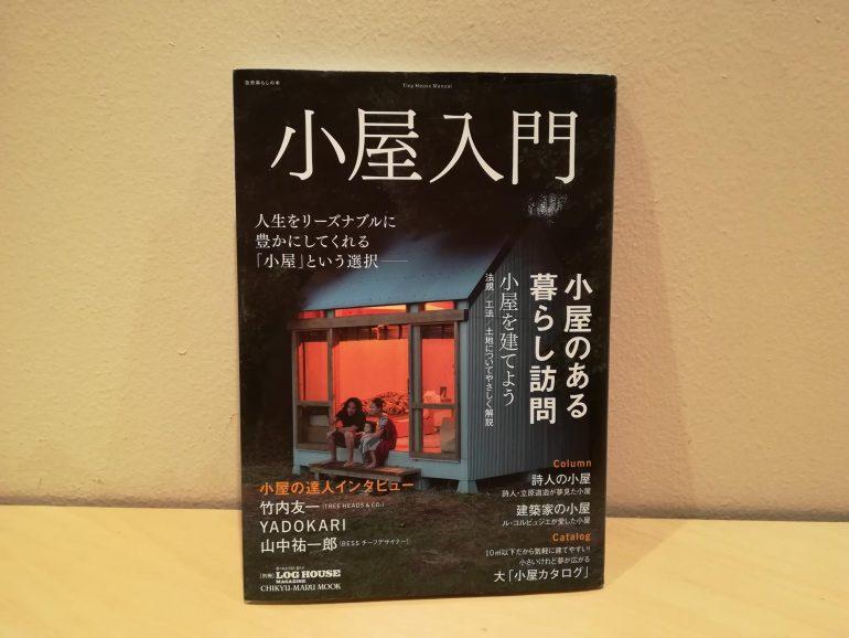 【書評】小屋づくりのイロハは「小屋入門」で学ぼう|小さな暮らしを学ぶ本