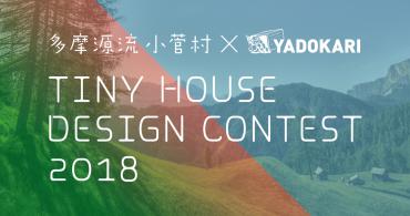 日本初!第2回「タイニーハウス デザインコンテスト2018 小菅村×YADOKARI」を開催!(応募登録 1/30 作品提出 3/31 まで)